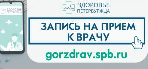 Здоровье Петербужца