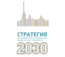 Стратегия экономического развития