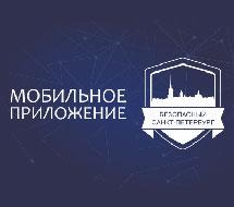 Мобильное приложение Безопасный Санкт-Петербург