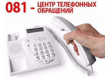 Центр телефонных обращений – 081
